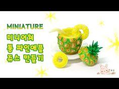 [MINIATURE] 미니어쳐 통 파인애플 쥬스 만들기- miniature pineapple juice - YouTube