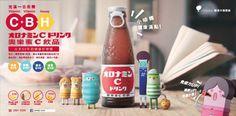 Oronamin C Drink Japanese ad Web Design, Japan Design, Food Design, Creative Advertising, Advertising Design, Japanese Poster Design, Commercial Ads, Adobe Illustrator Tutorials, Brand Packaging