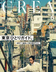 Men Design, Book Design, Layout Design, Japanese Graphic Design, Japanese Prints, Magazine Japan, Japanese Photography, Poster Layout, Design Reference
