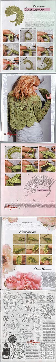 ideas crochet ideas for home diy crafts link Irish Crochet Patterns, Crochet Motifs, Freeform Crochet, Crochet Designs, Crochet Stitches, Pull Crochet, Gilet Crochet, Mode Crochet, Crochet Jacket