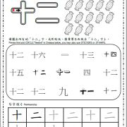 Come at a Chinese number 11-20 printable in English and Simplified Chinese. There are another 5 versions for you to pick. http://fortunecookiemom.com/product/numbers-11-20-english-schinese/