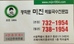 광화문 미진메밀국수