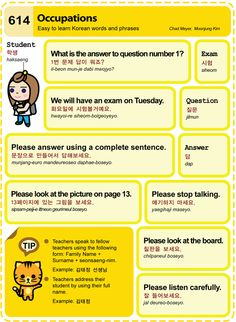 614 Easy to Learn Korean: Occupations