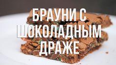 Самые простые брауни с шоколадным драже [eat easy]  #sweet #yammy #dessert #browie #choco