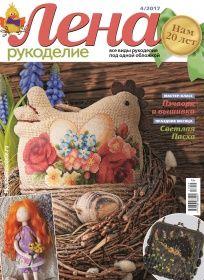 ЛЕНА РУКОДЕЛИЕ №04/2017