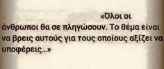Να τα λέμε κι αυτά! #greek #quotes