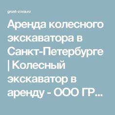 Аренда колесного экскаватора в Санкт-Петербурге   Колесный экскаватор в аренду - ООО ГРУНТ-ЗОНА