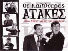 Ελληνικός Κινηματογράφος - Αστεία και Ανέκδοτα Cinema, Movies, Cinema Movie Theater, Movie Theater