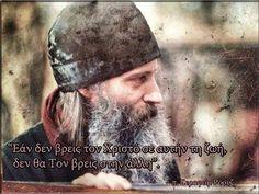 Παναγία Ιεροσολυμίτισσα : Εαν δεν βρεις τον Χριστό σε αυτήν την ζωή, δεν θα ...