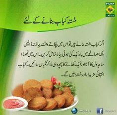 Food Tips For Camping Cooking Recipes In Urdu, Easy Cooking, Seekh Kebab Recipes, Masala Tv Recipe, Urdu Recipe, Home Health Remedies, Ramadan Recipes, Ramadan Food, Desi Food