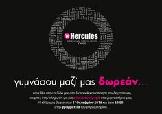 Κάνε like στη σελίδα μας & share το post και κέρδισε Εντελώς ΔΩΡΕΑΝ μια ετήσια συνδρομή το Σάββατο 01/10! **Όροι διαγωνισμού: http://herculesofchios.com/…/progra…/node/oroi-diagonismou_1 Σας ευχαριστούμε όλους από καρδιάς που μας τιμάτε και μας υποστηρίζετε μέλη και μη, και ανταποδίδουμε με αυτό το δώρο! Καμία από τις στιγμές στο Hercules Athletic & Fitness Center δε θα ζούσαμε χωρίς όλους εσάς!