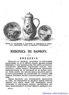 """""""Живопись по фарфору, стеклу, тканям,коже и дереву"""" 1897 г."""