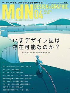 Amazon.co.jp: 月刊MdN 2018年4月号(特集:いまデザイン誌は存在可能なのか?)[雑誌] eBook: MdN編集部: Kindleストア
