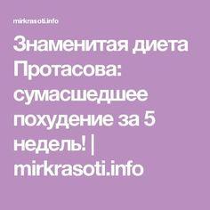 Знаменитая диета Протасова: сумасшедшее похудение за 5 недель! | mirkrasoti.info