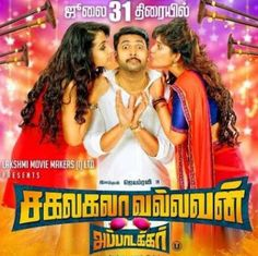 Sakalakala vallavan Appatakkar 2015 Tamil Full Movie Download Free Mp4 HD