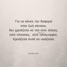 Στιγμή μου Poem Quotes, Wisdom Quotes, Life Quotes, Great Words, Wise Words, Unique Quotes, Inspirational Quotes, Live Laugh Love, Greek Quotes