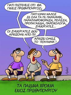 Funny Greek, Funny Me, Funny Stuff, Funny Cartoons, Funny Photos, Jokes, Lol, Humor, Comics