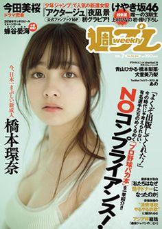 Beautiful Japanese Girl, Japanese Beauty, Beautiful Asian Women, Beautiful Ladies, Asian Beauty, Playboy, Holi Girls, Cute Girls, Cool Girl