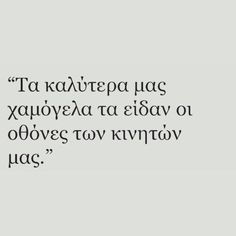 Τα καλύτερα μας χαμόγελα... Greek Love Quotes, Cute Love Quotes, Movie Quotes, Book Quotes, Poetry Quotes, Wisdom Quotes, Life Quotes, Feeling Loved Quotes, Distance Love Quotes