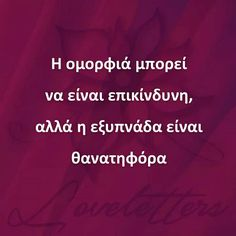 Greek Quotes, Love Letters, Motivationalquotes, Quote Of The Day, Love Quotes, Literature, Mood, Thoughts, Quotes Motivation