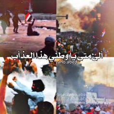 72 Best عراق اسمك هيبة وفخر Images Baghdad Iraq Iraqi People
