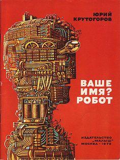 """Mikhail Romadin, illus.  para \ """"? Seu nome Robot, \"""" as crianças soviéticas \ 's livro de 1979, a cobertura no Flickr - Compartilhamento de fotos!"""