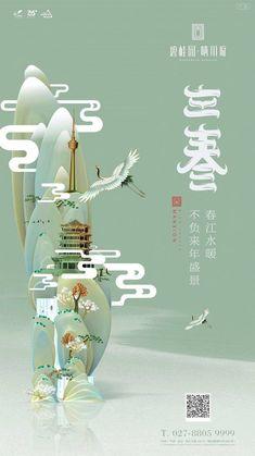 地产 热点 借势 节气 立春 单图 海报 Design Graphique, Art Graphique, Pop Design, Layout Design, Layout Inspiration, Graphic Design Inspiration, Japanese Poster, Japanese Graphic Design, Asian Design
