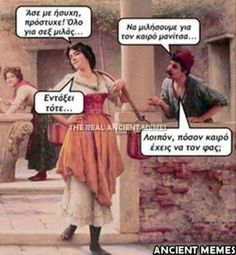 Ancient Memes, Funny Quotes, Funny Memes, Greek Language, Greek Quotes, Beach Photography, Laughter, Funny Pictures, Lol