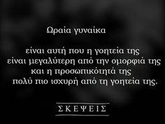 Με λίγες συνοπτικές λέξεις Unique Quotes, Inspirational Quotes, Greek Quotes, Story Of My Life, Wise Words, Me Quotes, Poems, Messages, Thoughts