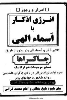 Free Pdf Books, Free Books Online, Free Ebooks, Black Magic Book, Freedom Love, Islamic Phrases, Old Ads, Good Books, Allah