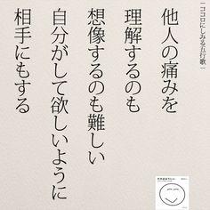 自分がして欲しいように . . . #ココロにしみる五行歌 #恋愛#仕事#五行歌 #changedestiny #日本語勉強#女性 #相手の立場#ポエム #人間関係#そのままでいい