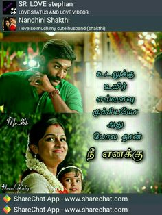 i love my husband so much in tamil