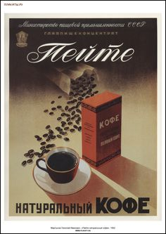 Martynov N. Retro Advertising, Retro Ads, Vintage Advertisements, Vintage Ads, Vintage Posters, Social Advertising, Vintage Style, Cubicle Design, Café Chocolate