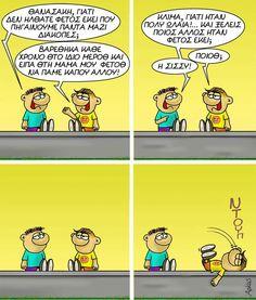 Funny Greek, Funny Cartoons, More Fun, Minions, Names, Lol, Humor, Comics, Languages