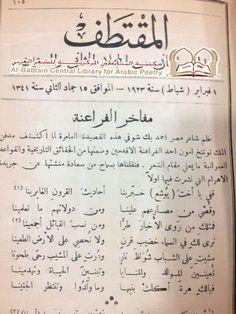 مفاخر الفراعنة - جريدة المقتطف 1923 م