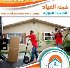 شركة نقل عفش بالمدينة المنورة | العياد 0549503911