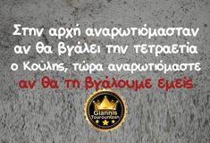 Funny Greek Quotes, Laugh Out Loud, Just In Case, Hilarious, Words, Humor, Entertaining, Horse, Hilarious Stuff