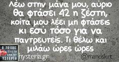 Funny Greek, Kai, Laugh Out Loud, Just In Case, Jokes, Humor, Sayings, Laughing, Greek