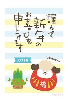 可愛い犬のだるまとボーダー柄 年賀状 2018 筆文字 無料 イラスト