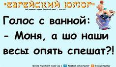 Подборка лучших еврейских анекдотов за июнь 2017г. | Я люблю Израиль