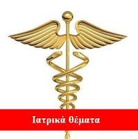 This symbol represents medicine. Hippocrates is known as the father of medicine in the Classical period and he fostered this symbol. He is also the founder of Hippocratic School of Medicine and the Hippocratic Oath. Paramedical Courses, Non Emergency Medical Transportation, Transportation Services, C Diff, Kundalini, Writing Posters, Healthcare Administration, Medical Symbols, Med Student