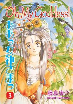 Oh My Goddess Graphic Novel 3 (2nd Ed) #RightStuf2013