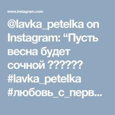 """@lavka_petelka on Instagram: """"Пусть весна будет сочной ☘️☘️☘️ #lavka_petelka #любовь_с_первой_петельки"""""""