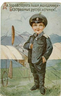 Long live our brave sons, the fearless Russian pilots! (Russian WWI postcard)