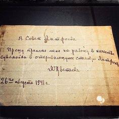 WEBSTA @ alexandre_vassiliev - Это заявление Марина Цветаева написала в Чистополе ровно 75 лет назад - 26-го августа 1941 года. Заявление у нее приняли, но сказали, что место посудомойки одно, а желающих его получить много… а 31-го августа Цветаева покончила с собой в Елабуге. #маринацветаева #александрвасильев #историкмоды #модныйприговор #первыйканал #alexandrevassiliev #fashionhistorian #fashionverdict