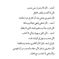 O my gosh 💔 Picture Quotes, Photo Quotes, Wisdom Quotes, Words Quotes, Me Quotes, Sweet Words, Love Words, Book Qoutes, Beautiful Arabic Words