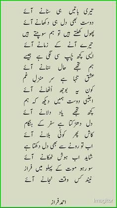 Pakistan Urdu, Punjabi Poetry, Love Poetry Urdu, Urdu Quotes, Hamsa, My Passion, Communication, Feelings, Life
