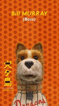 Wes Anderson's ISLE OF DOGS – In theaters March 23.  GET TICKETS!
