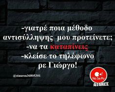Funny Memes, Jokes, Greek Quotes, I Laughed, Laughter, Erotic, Funny Pictures, Wisdom, Lol