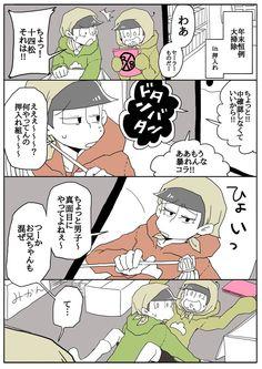 【若葉松事変】『年末恒例大掃除』(漫画)